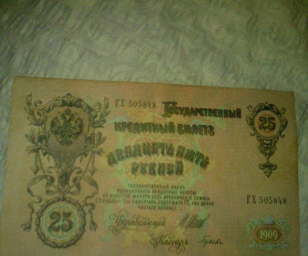 25 рублей 1909 года. Фото 1.
