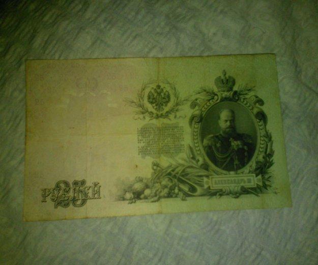 25 рублей 1909 года. Фото 2.