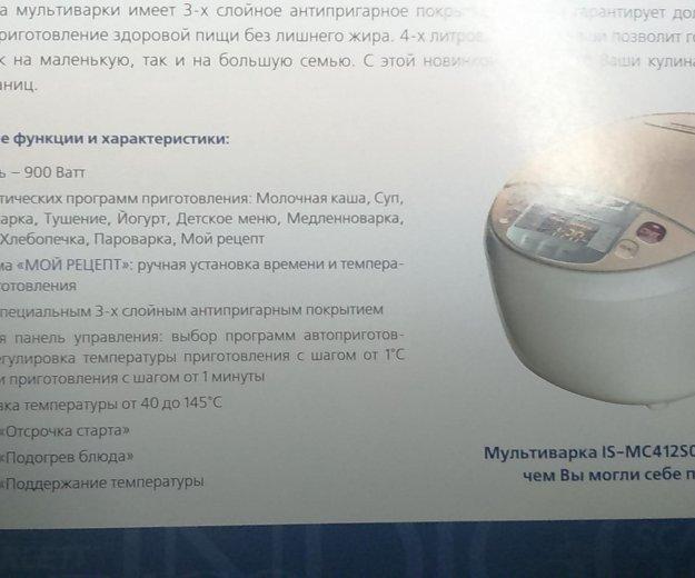 Мультиварка. Фото 1. Ишим.