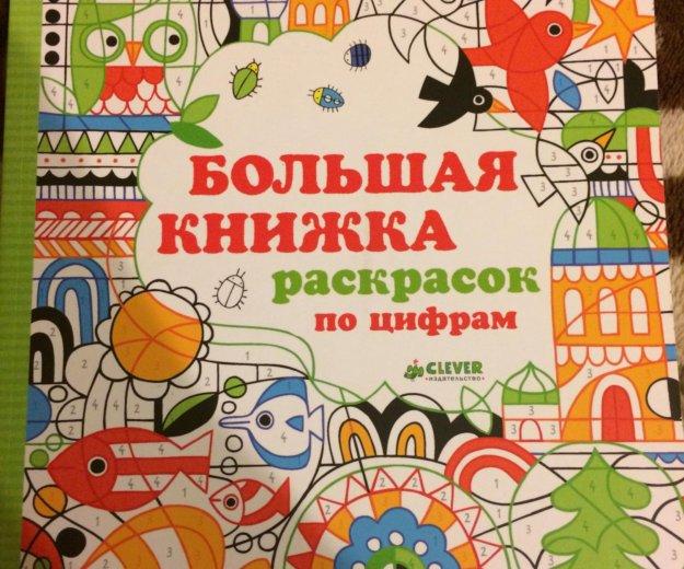 Книжка раскраска. Фото 1. Москва.
