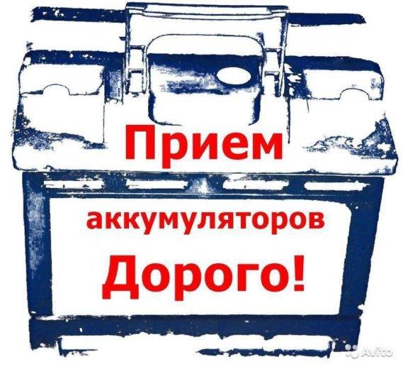 Автомобильный аккумулятор акб. Фото 1. Рязань.