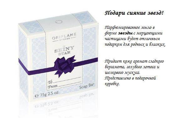 Подарочное мыло. Фото 2. Славгород.