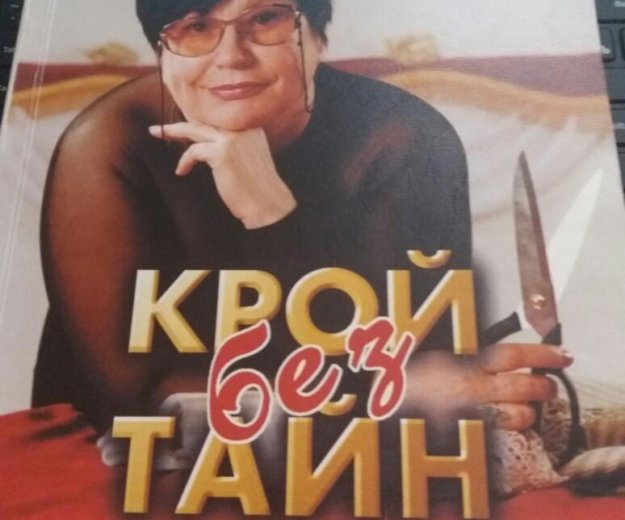 Книга крой без тайн. Фото 1. Барнаул.