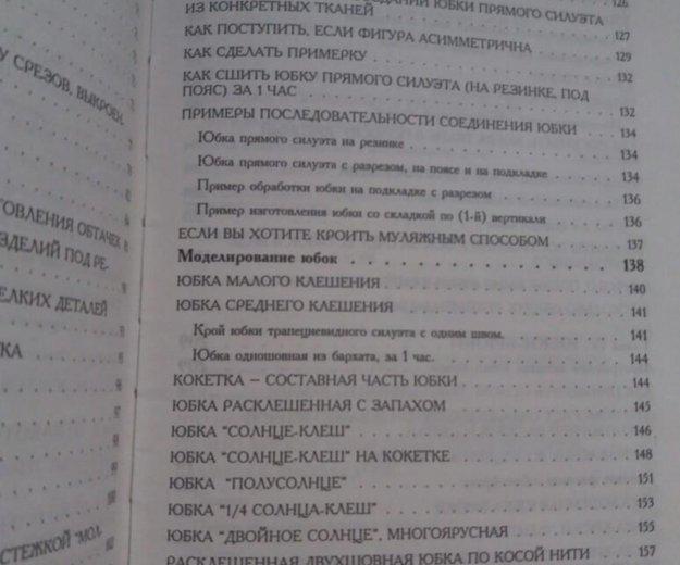 Книга крой без тайн. Фото 3. Барнаул.