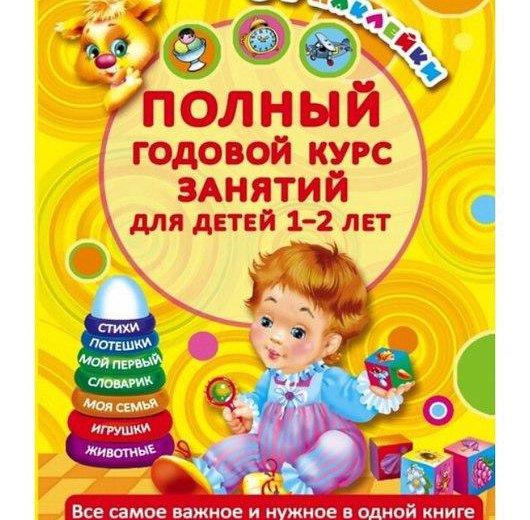Полный годовой курс занятий для детей 1-2 лет. Фото 1. Пермь.