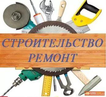 Строительство и ремонт. Фото 1. Иркутск.