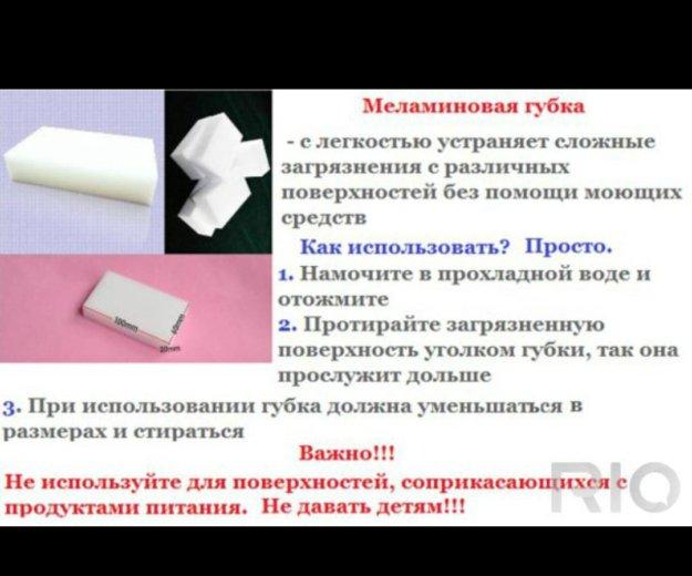 Меламиновые губки. Фото 1. Красноярск.