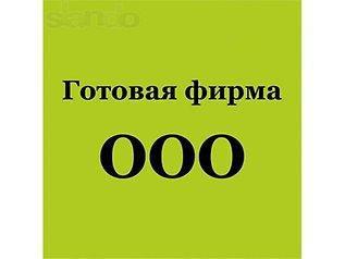 Продам ооо. Фото 1. Дмитров.