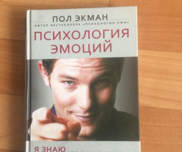 Психология эмоций. Фото 1. Новокузнецк.