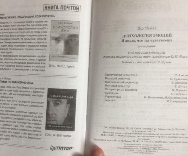 Психология эмоций. Фото 2. Новокузнецк.