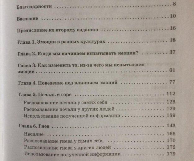 Психология эмоций. Фото 3. Новокузнецк.