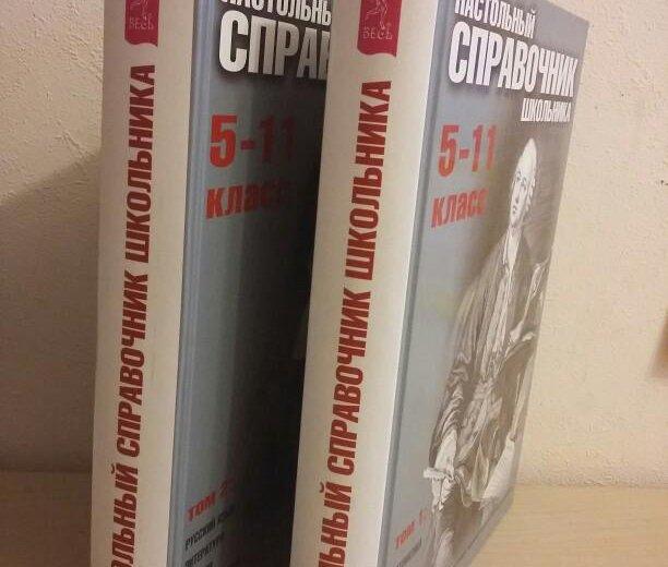Справочник школьника цена за 2 тома. Фото 1. Люберцы.