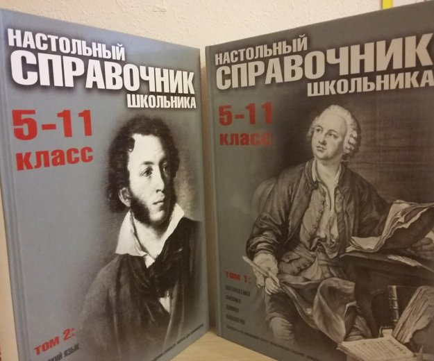 Справочник школьника цена за 2 тома. Фото 2. Люберцы.