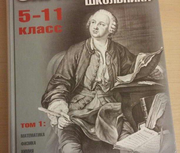 Справочник школьника цена за 2 тома. Фото 4. Люберцы.