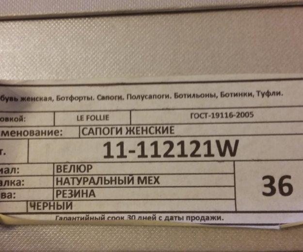 Зимние итальянские сапоги. Фото 4. Екатеринбург.