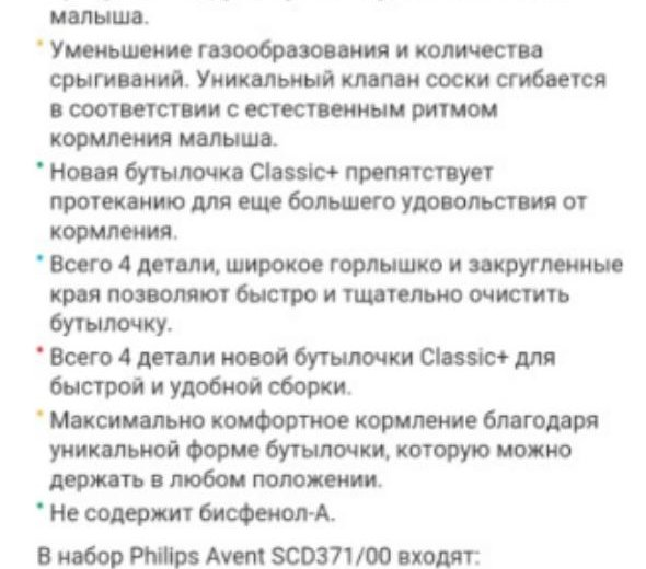 Набор для новорожденных avent. Фото 2. Москва.