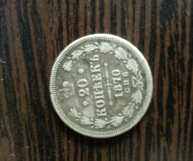 Продам 20 копеек 1870 го года. Фото 1. Зональная Станция.