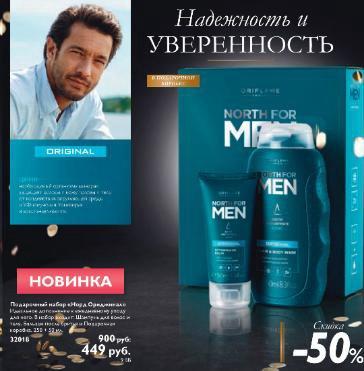 Подарочный набор north for men. Фото 1. Новосибирск.
