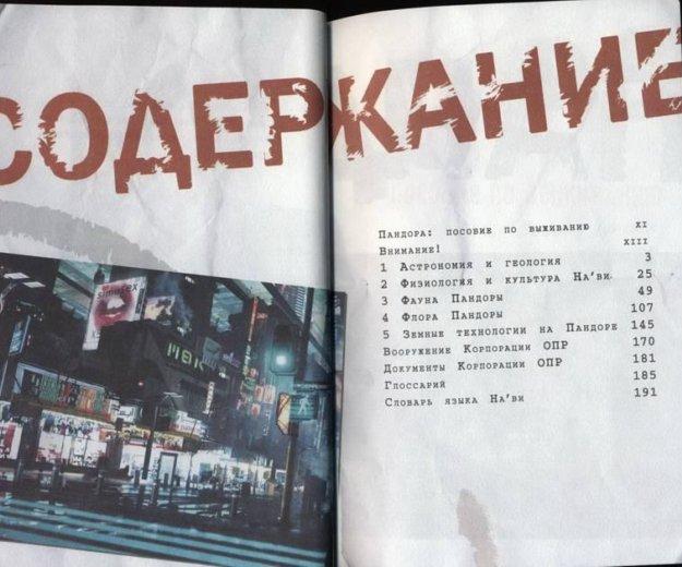 Аватар. Фото 4. Москва.