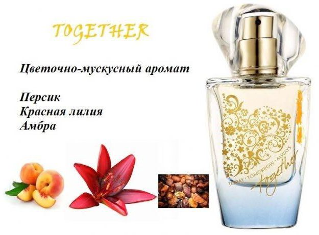 Женские духи together. Фото 3. Краснодар.