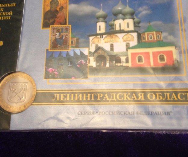 Монета 10р. Фото 1. Москва.