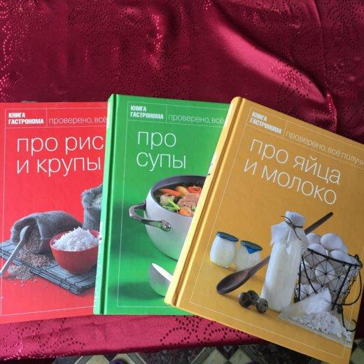 Книга гастронома про. 18 книг.. Фото 1. Москва.