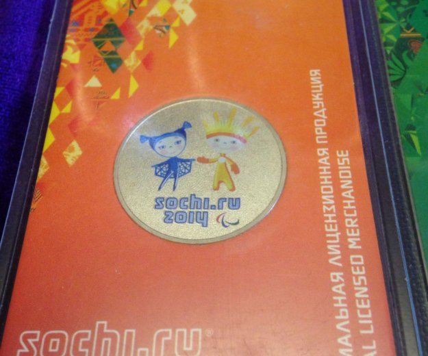 Монеты сочи. Фото 3. Москва.
