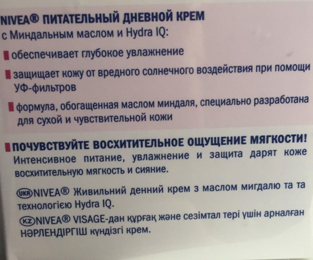 Дневной крем. Фото 2. Москва.