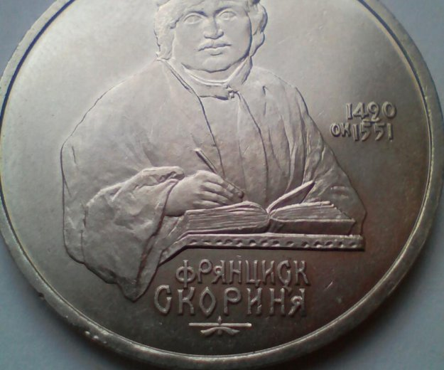 Франциск скорина. Фото 1. Куровское.