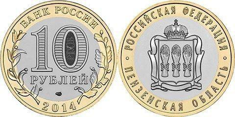 10 рублей 2014 пензенская область. Фото 1. Владивосток.