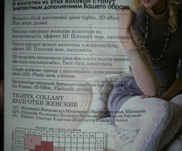 Новые женские колготки. Фото 3. Москва.
