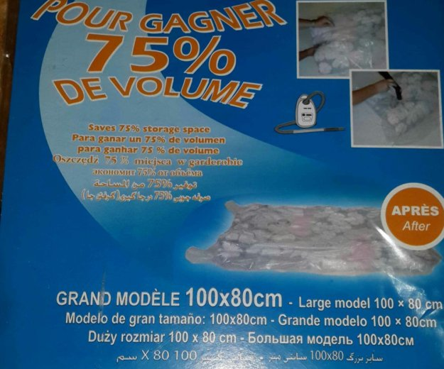 Новый вакуумный пакет  100х80.rozenbal. Фото 1. Москва.