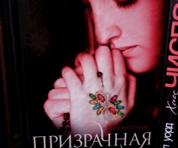 Призрачная страна. книга.. Фото 1. Воткинск.