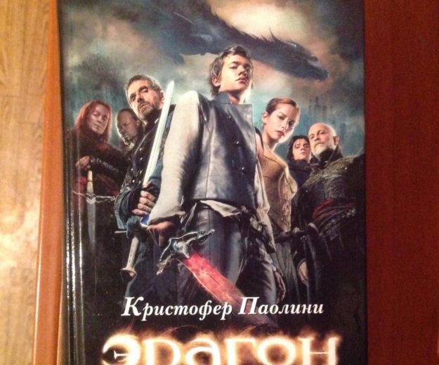 Эрагон. Фото 1. Новочебоксарск.