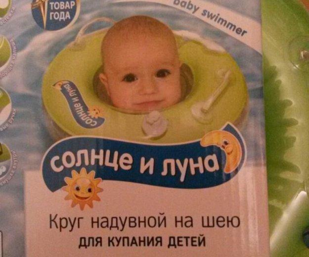 Круг надувной для плавания.с 0мес. Фото 1. Москва.