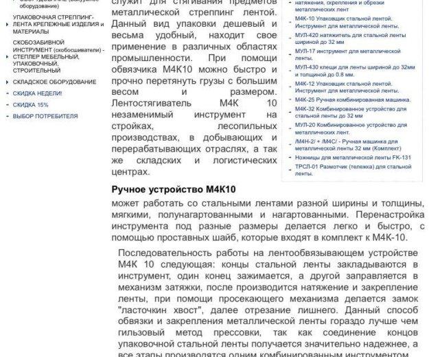 Устройство для обрезки  стяжки ленты м4к 10. Фото 4. Казань.