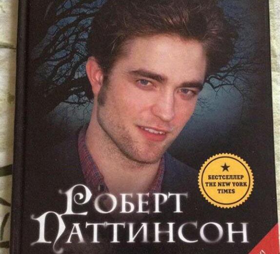 Робберт паттисон книги. Фото 2. Воткинск.