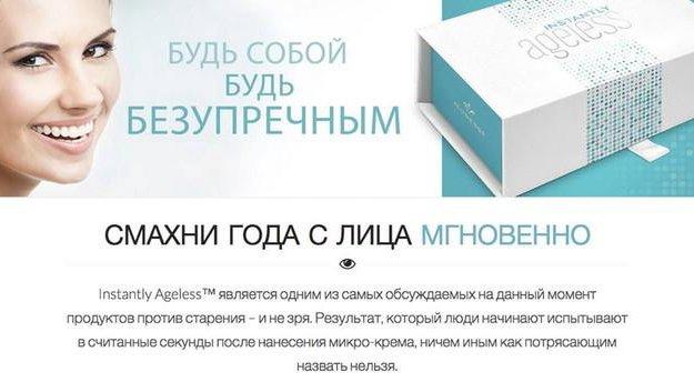 Чудо-крем от морщин. Фото 4. Ростов-на-Дону.