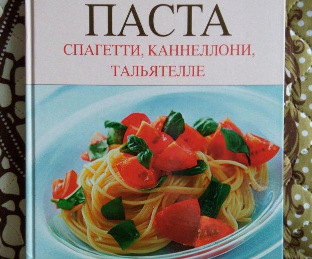 Книга с рецептами итальянской пасты. Фото 1. Москва.