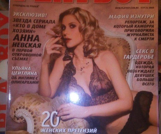 Журналы playboy. Фото 2. Пермь.