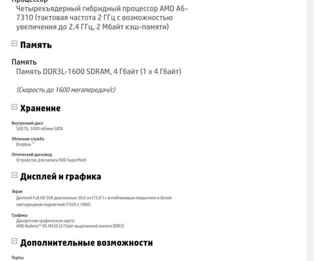 Hp 15 ba057ur. Фото 4. Москва.