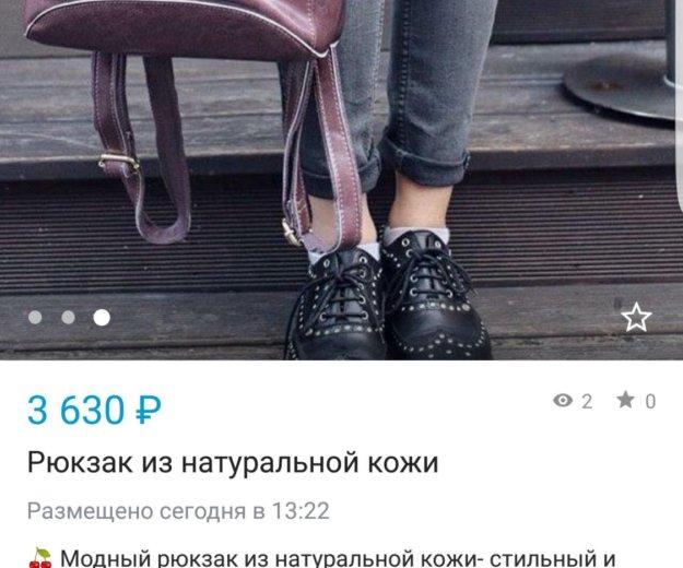 Рюкзак классика. Фото 2. Москва.