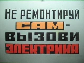 """""""электрика3д""""- ремонт вашей электропроводки. Фото 4. Красноярск."""