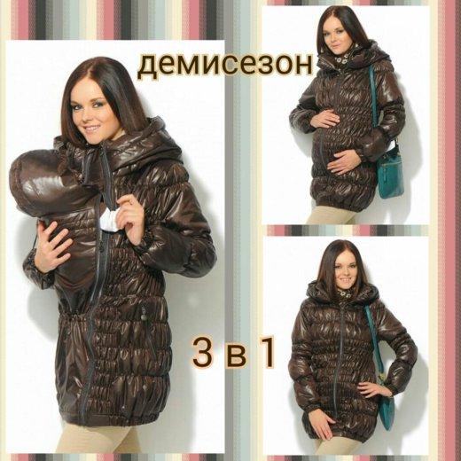 Куртка для беременных, слингокуртка, 3в1. Фото 1. Москва.