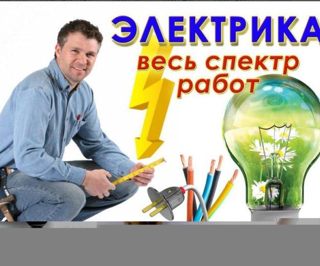 Электрик по заявкам,мастер на час. Фото 1. Дзержинский.