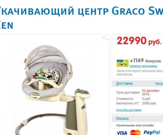 Люлька-качалка,кресло для младенцев. Фото 2. Юбилейный.