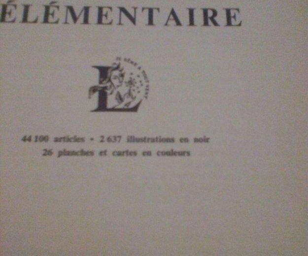 Продаю французскую энциклопедию 2 тома,. Фото 3. Екатеринбург.