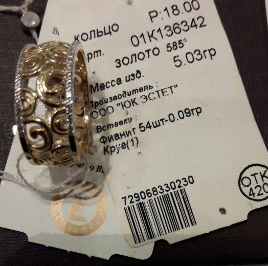 Кольцо из жёлтого золота с фианитами завод эстет. Фото 2. Москва.
