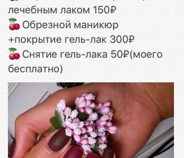 Маникюр. Фото 2. Пермь.