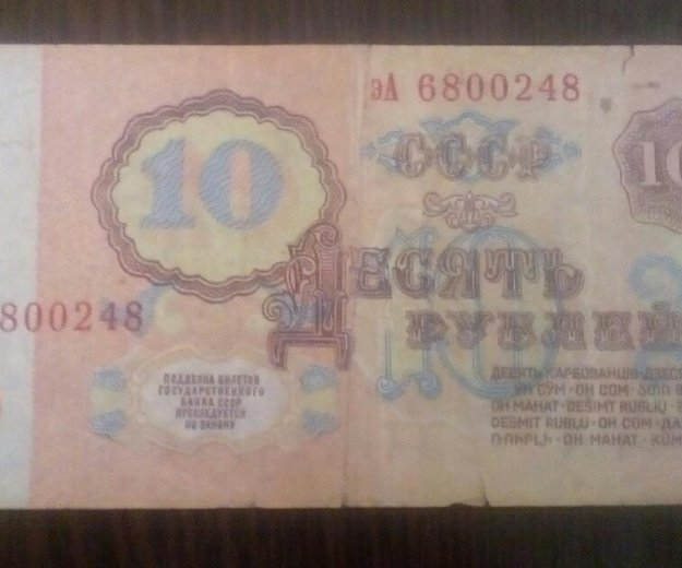 10 рублей 1961 года. Фото 1. Волгоград.